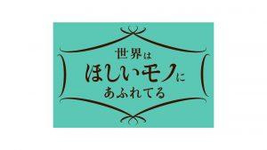 【テレビ放映】NHK総合「世界はほしいモノにあふれてる」