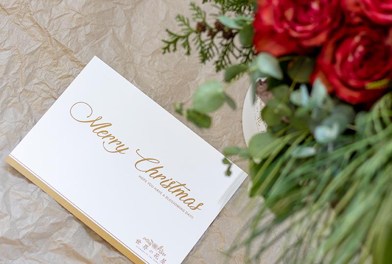 「世界の花屋」のクリスマスギフトカード